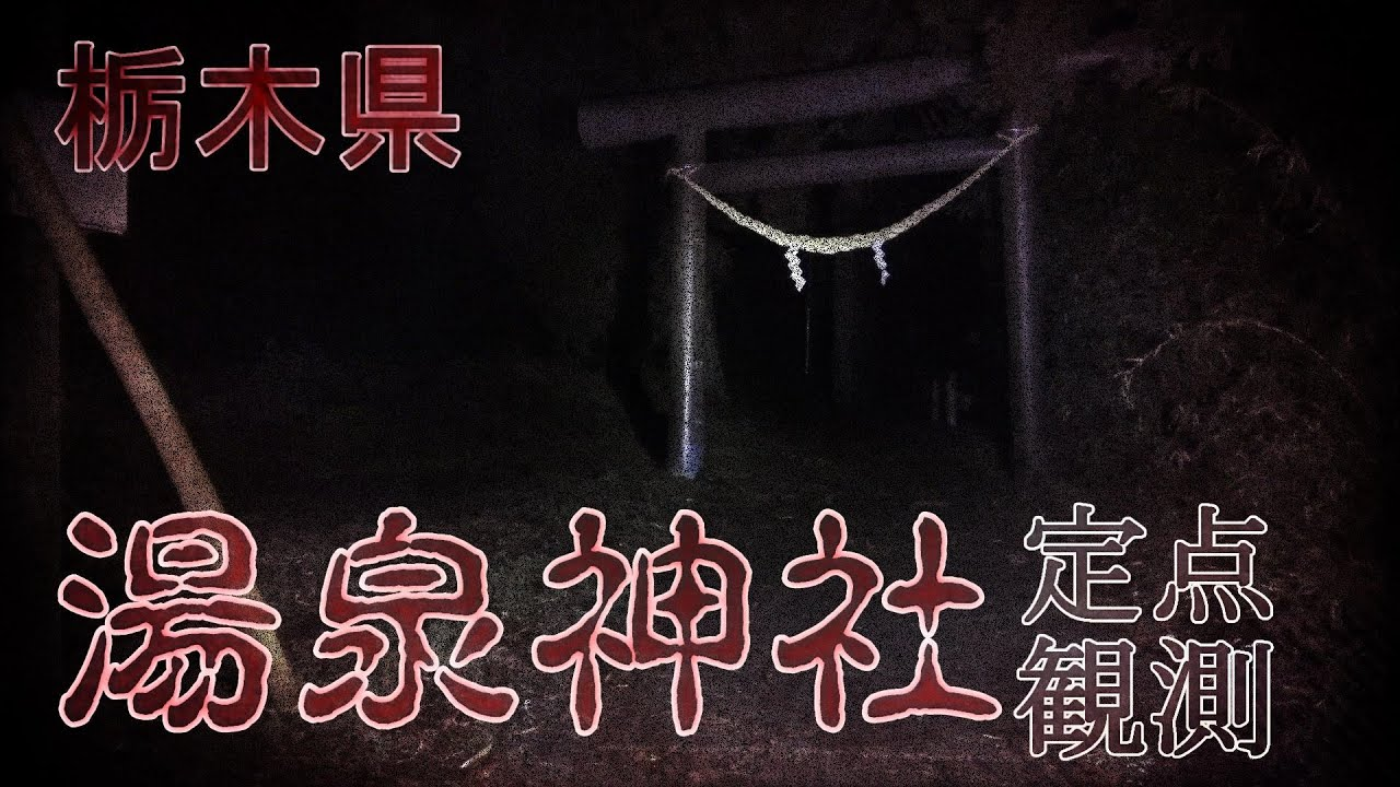 栃木県心霊スポット・湯泉神社 with てんてん隊員【2021年2月15日、心霊生LIVE時の定点カメラ】
