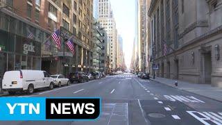 美, 뉴욕 등 3개 주에 '여행 자제' 경보...'지역…