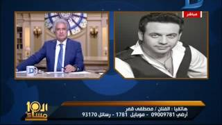 مصطفى قمر: لديّ شراكة بكافيهات كيف إلا فرع مصر الجديدة
