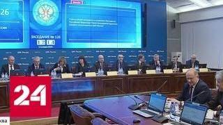 Предвыборная гонка набирает обороты: до дня голосования - чуть больше 2 месяцев - Россия 24