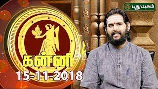 கன்னி ராசி நேயர்களே! இன்றுஉங்களுக்கு… | Virgo | Rasi Palan | 15/11/2018