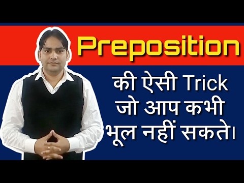 Prepositions | Basic English Grammar in Hindi | Preposition Tips and Tricks in Hindi | Vikash Sir