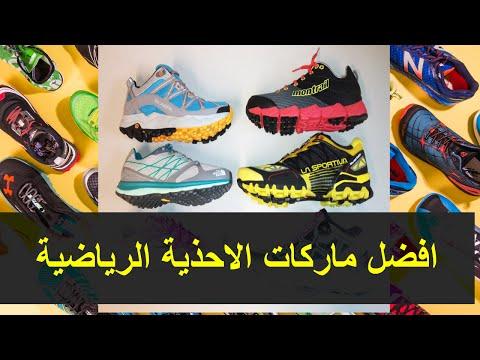7a9de2def  افضل ماركات الاحذية الرياضية - YouTube