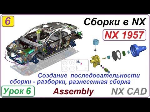 Сборки в NX. Создание последовательности сборки - разборки. Разнесенная сборка. Урок 6