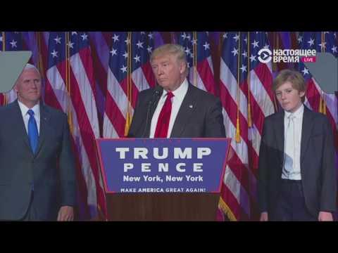 Речь Дональда Трампа