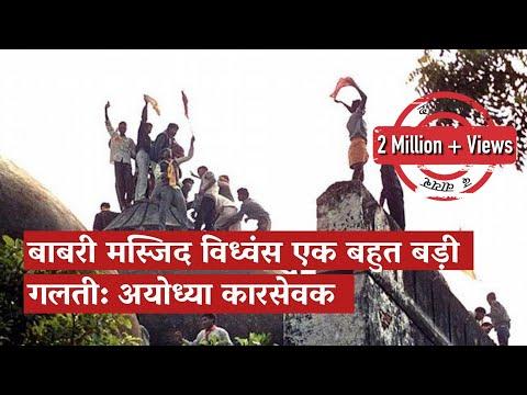 Babri Demolition A Big Mistake, Says Ayodhya Kar Sevak