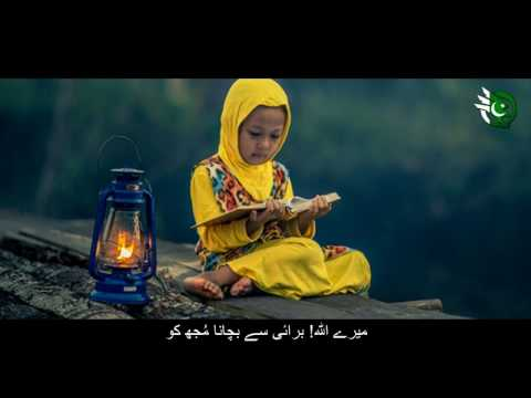 Lab Pe Aati Hai Dua (Allama Iqbal)