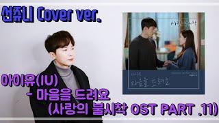 아이유(IU) - 마음을 드려요(Give You Heart) 사랑의 불시착 OST PART. 11 +4KEY…