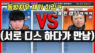 『카트라이더 vs 오버워치』 #1 드디어 김재원 만났음ㅋㅋㅋㅋㅋㅋㅋㅋ [카트라이더|형독]