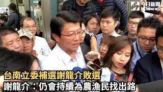 台南立委補選謝龍介敗選   謝龍介:仍會持續為農漁民找出路