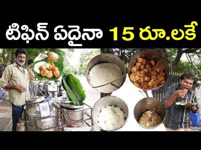 Awesome Street Food | Bike Canteen | Any Tiffin @ Rs 15 Only | కావలసినంత తినండి 15  రూ.లు చాలు