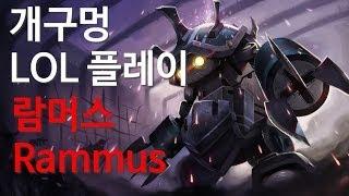 개구멍 리그오브레전드 람머스 (Rammus) 플레이 - 정글 20140410