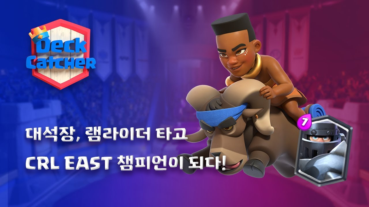 [덱 캐쳐 7화] 대석장, 램라이더 타고 CRL EAST 챔피언 되다!