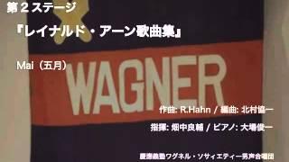 Mai(五月) - 『レイナルド・アーン歌曲集』(第89回定期演奏会)