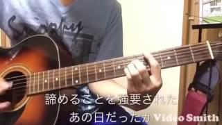 欅坂46『世界には愛しかない』コード・歌詞付き 弾いてみた
