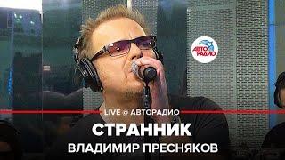 Владимир Пресняков – Странник (#LIVE Авторадио)