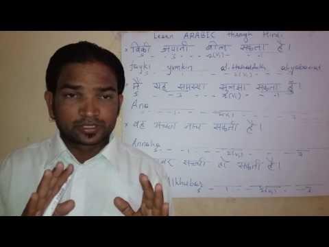 Learn Arabic through Hindi.               Language Learning Centers.