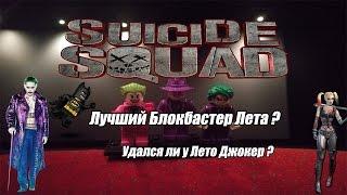 Отряд Самоубийц/Suicide Squad мнение/обзор БЕЗ СПОЙЛЕРОВ