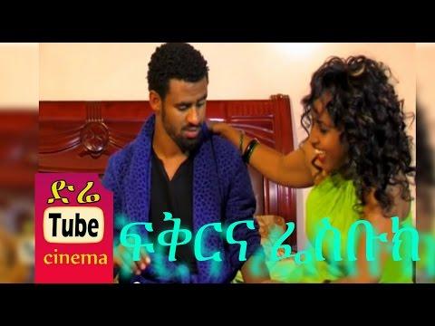Fikir Ena facebook - ፍቅርና ፌስቡክ Ethiopian Movie from DireTube Cinema