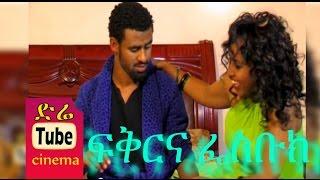 Fikir Ena Facebook ፍቅርና ፌስቡክ Ethiopian Movie From Diretube Cinema