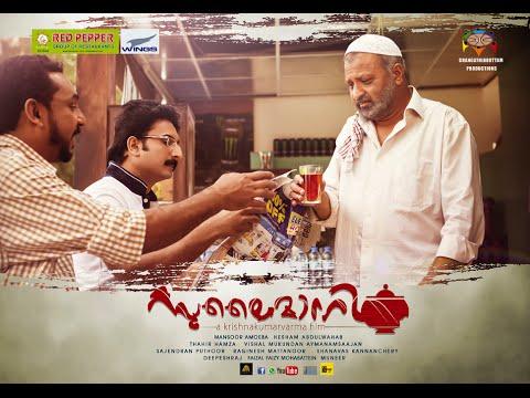 Sulaimani - Malayalam Short Film