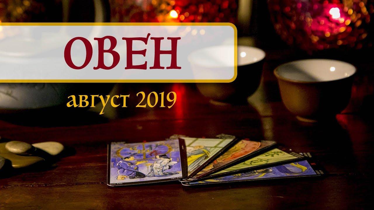 ОВЕН — ПОДРОБНЫЙ ТАРО-прогноз на АВГУСТ 2019. Расклад на Таро.
