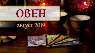 ОВЕН - ПОДРОБНЫЙ ТАРО-прогноз на АВГУСТ 2019. Расклад на Таро.