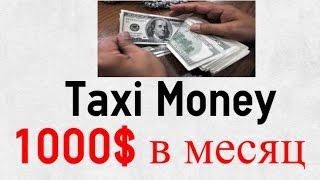 Как заработать в интернете от 1000$ в месяц легально и просто!!!