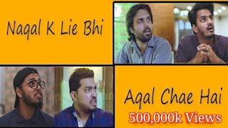 Naqal Kay Lie Bhi Aqal Chae Hai | The Fun Fin | The Idiotz