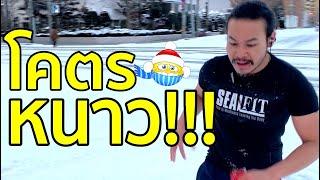 วิ่ง 10 กม. อุณหภูมิ -10 (ใส่เสื้อยืดขาสั้น!!) feat. Ninoy the Great