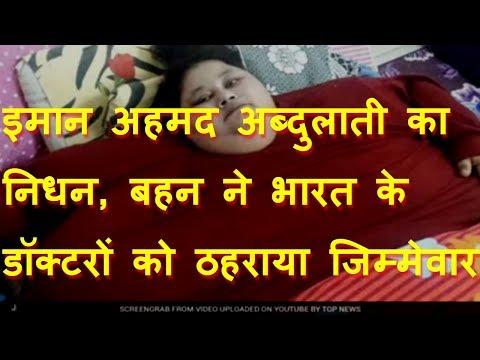 World's Heaviest Woman Eman Ahmed Abdulati Died, बहन ने India के Doctors को ठहराया जिम्मेवार.