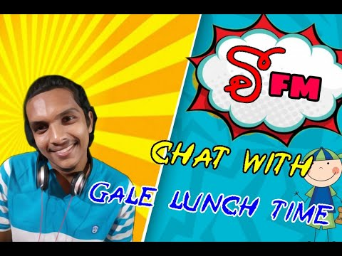 චී FM Chat With Gale @ Lunch Time #ගලේ | #Gale