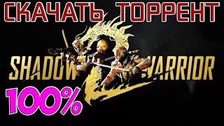 Shadow Warrior 2 Скачать Торрент