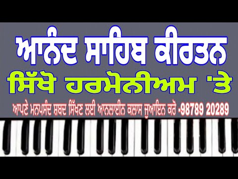 Learn Anand Sahib (Kirtan) On Harmonium for Male and Female
