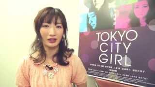 「TOKYO CITY GIRL」特別インタビュー vol.3 ~武田梨奈の場合~