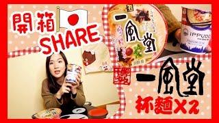 訂閱貝遊日本:https://goo.gl/cX7HWQ ▻影片相關資訊---------...