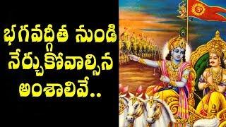 bhagavad geetha || Bhagavad Gita Telugu || Bhagavad Gita Devotional Full || Voice Of Volga