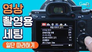 소니 미러리스 카메라 사용법 2탄 (유튜브 영상촬영 세…