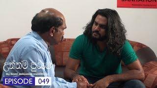 Uththama Purusha | Episode 49 - (2018-08-10) | ITN Thumbnail