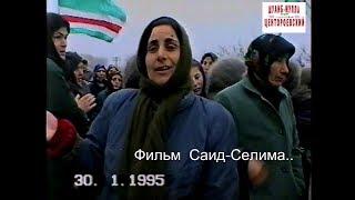 Настоящая чеченка Шудан из Новогрозного  Чеченские женщины в дни войны Фильм Саид Селима