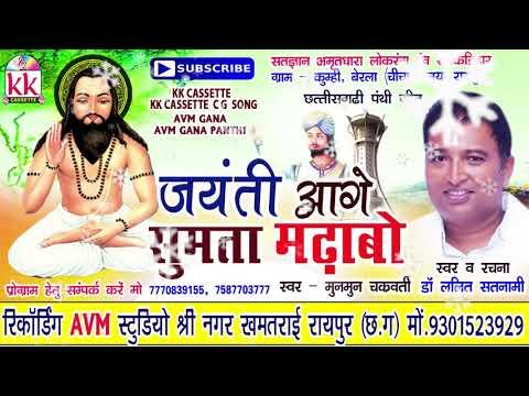 Cg panthi geet-Jayanti aage-पंथी गीत -Dr lalit satnami-munmun -new-Chhattisgarhi song video 2017-