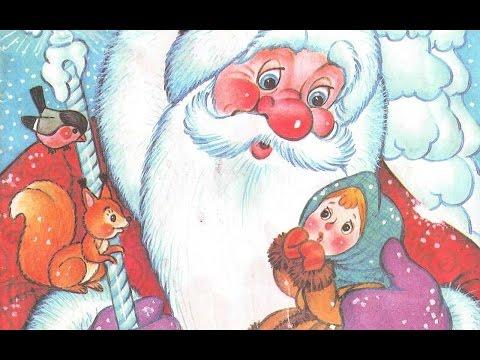 Морозко - русская народная сказка для малышей