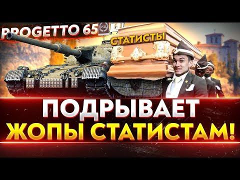 Progetto 65 - ПОДРЫВАЕТ ЖОПЫ СТАТИСТАМ!