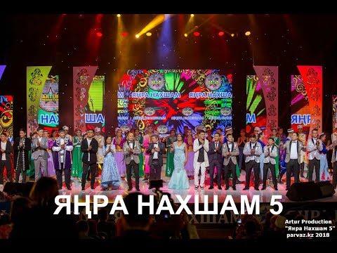 Концерт - Яңра Нахшам - 5. 2018 год (новый)