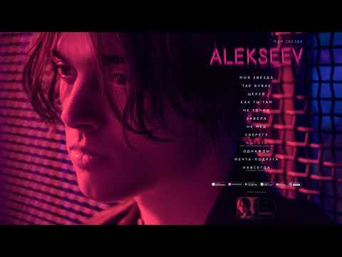 ALEKSEEV - ВЫСОТА [OFFICIAL AUDIO]