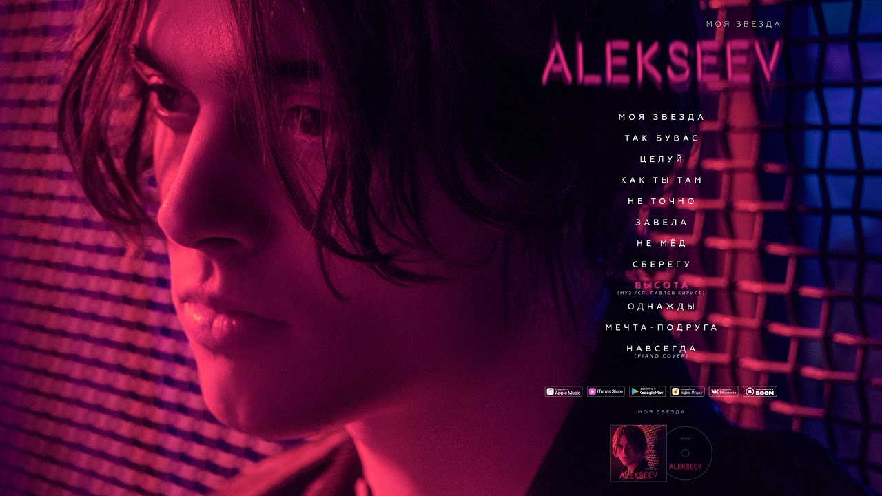 ALEKSEEV - ВЫСОТА [OFFICIAL AUDIO]