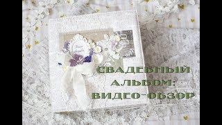 Скрапбукинг - свадебный альбом. Бумага АртУзор Rustic Wedding и Naturals.