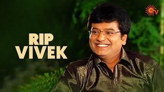 Rare interview of A.P.J Abdul Kalam with Vivek | #RIPVivek | Sun TV Throwback