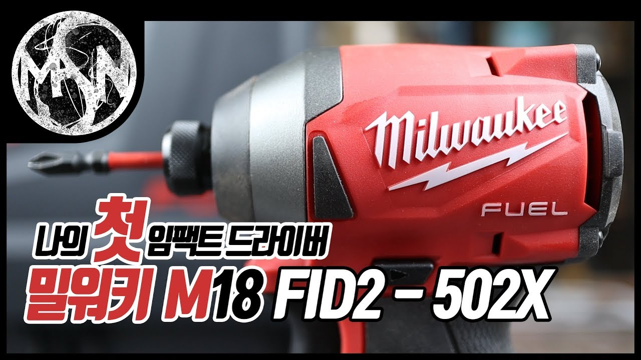 나의 첫 임팩트 드라이버! 밀워키 M18 FID2 502X 리뷰 (모니터 받침대 만들기) | ENJOY WOODWORKING / 취미 목공 DIY