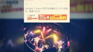 """がんばれ!Victory""""代打""""も活躍のワンマン大成功 音楽ナタリー 9月13日 ..."""